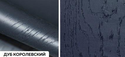 Матовые с глубокой текстурой премиум - дуб королевский