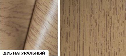 Матовые древесные - дуб натуральный
