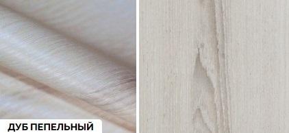 Матовые древесные премиум - дуб пепельный