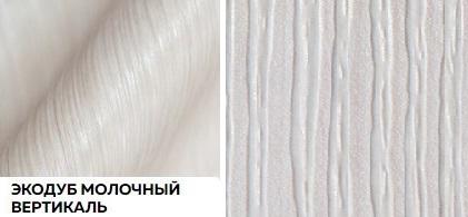 Матовые для окутывания - экодуб молочный вертикаль
