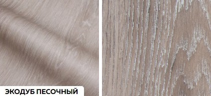 Матовые для окутывания премиум - экодуб песочный
