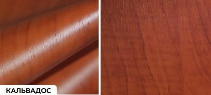 Матовые древесные - кальвадос