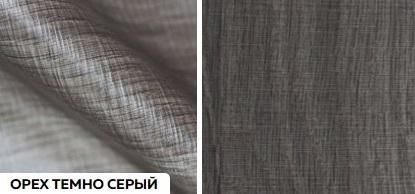 Матовые с глубокой текстурой премиум - орех темно серый
