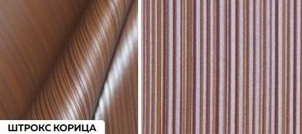 Матовые древесные - штрокс корица