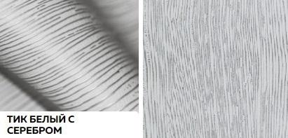 Матовые с глубокой текстурой премиум - тик белый с серебром