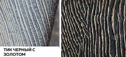 Матовые с глубокой текстурой премиум - тик белый с золотом