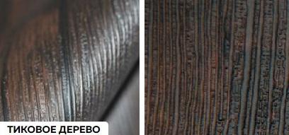 Матовые с глубокой текстурой - тиковое дерево