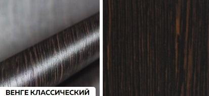 Матовые древесные - венге классический