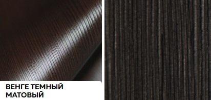 Матовые древесные - венге темный матовый