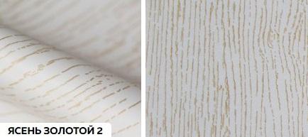 Матовые древесные премиум - ясень золотой 2