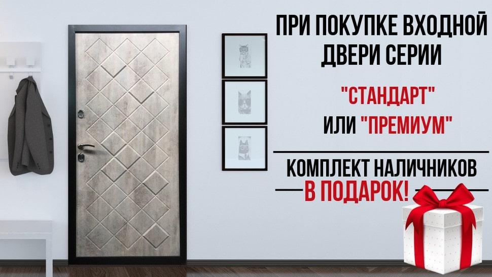 КОМПЛЕКТ НАЛИЧНИКОВ В ПОДАРОК!