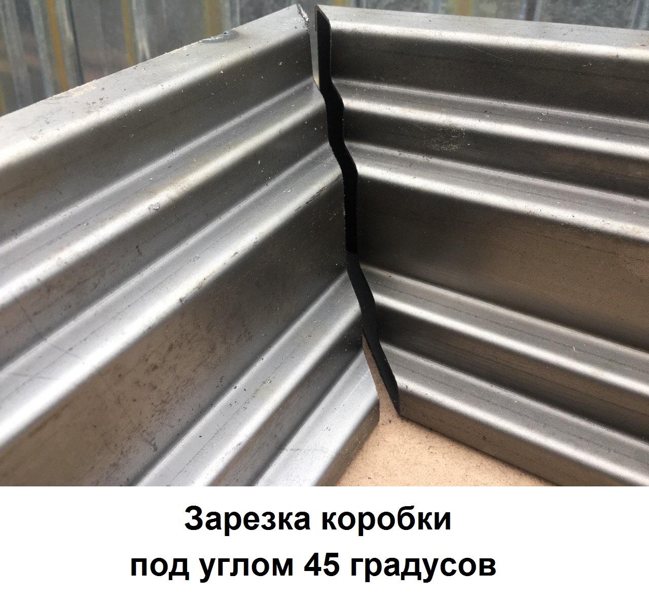 Зарезка коробки под углом 45 градусов