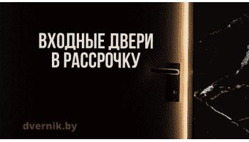 Входные двери в рассрочку в Минске