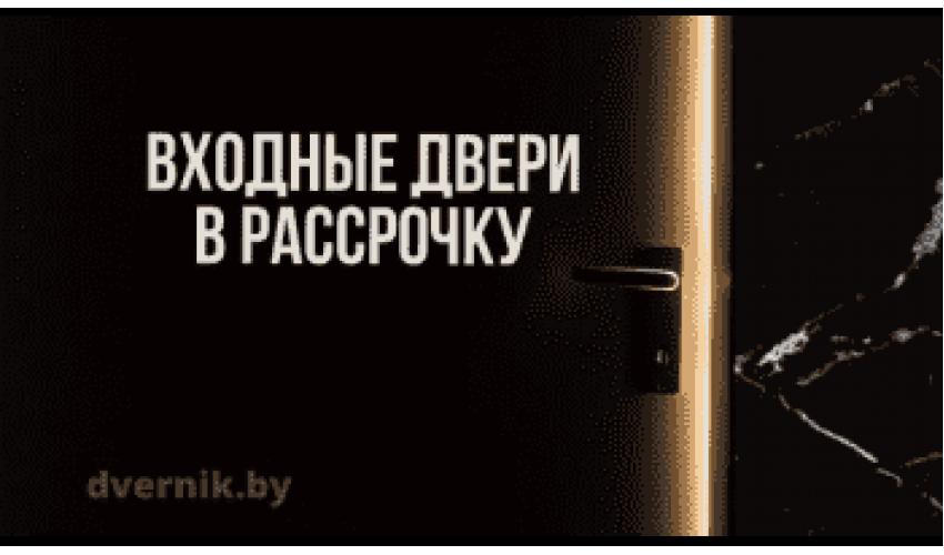 Входные двери - рассрочка