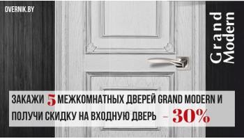 Скидка на входные двери 30%!