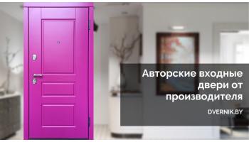 Авторская мастерская входных дверей в Минске