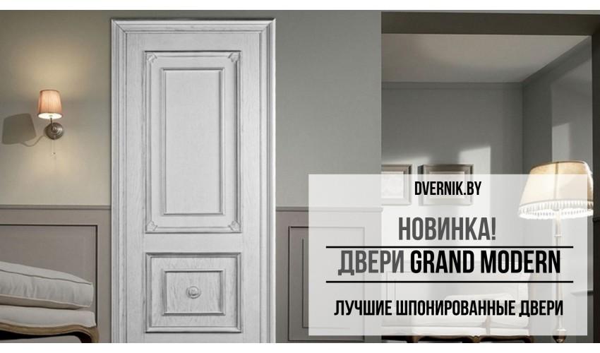 Новинка! Двери Grand Modern!