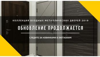 Обновление коллекции входных дверей
