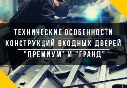 Технические особенности конструкций гранд и премиум