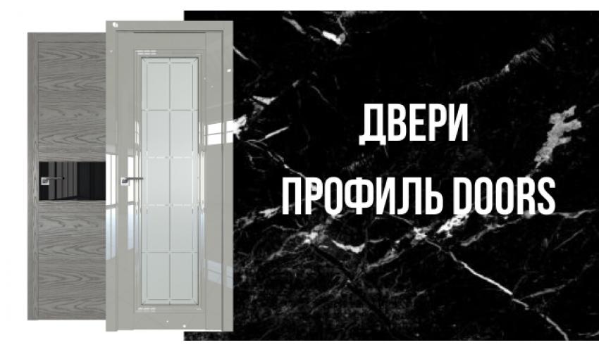 Двери Профиль Doors