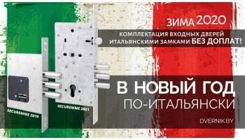 Новогодняя акция: при покупке входных дверей итальянские замки по цене турецких!