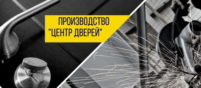 Входные двери белорусского производства