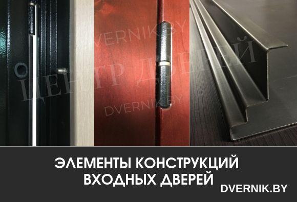 Элементы конструкций входных дверей