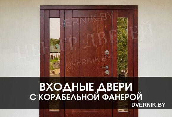 Входные двери с корабельной фанерой в Минске